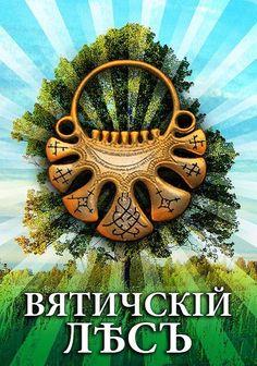 Vyatichi