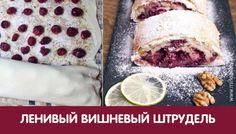 Сделать ароматный штрудель с вишней можно за считанные минуты. Взять слоеное тесто, положить начинку, 15 минут в духовке — и вкуснейший пирог к чаю готов!