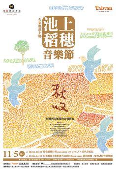 全部尺寸 | 2011池上秋收稻穗音樂節海報 設計 | Flickr - 相片分享!