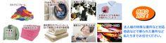 クリーニングのイフクリ.com | 神奈川-横浜 宅配集配専門のクリーニング会社です。