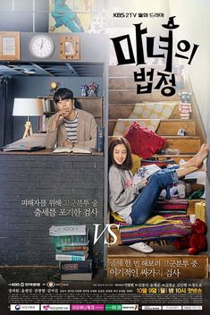 Korean Drama 2017, Korean Drama Romance, Korean Drama Movies, Jung So Min, Kdrama Recommendation, Jung Ryeo Won, K Drama, Chines Drama, Japanese Drama