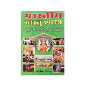 ‪#‎BooksOnlineStore‬: Buy Books online at low prices in India. Browse Fiction, Travel, School, Music, Arts Books ‪#‎BhartiyaVastuShastra‬ Language : Hindi Price : 85/- http://www.mahamayapublications.com/…/bhartiya-vastu-shast…/ Cont. 98152-61575