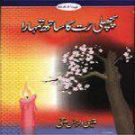 Free download or read online Pichli rut ka sath tumhara a beautiful romantic poetry book written by Ateeq Ur Rehman Siddiqui.
