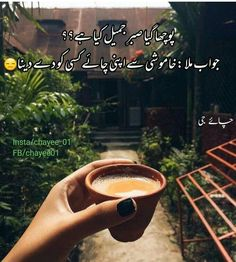 Tea Quotes Funny, Tea Lover Quotes, Chai Quotes, Funny Jokes, Poetry Quotes In Urdu, Love Poetry Urdu, Urdu Quotes, Qoutes, Baby Shower Outfit For Guest