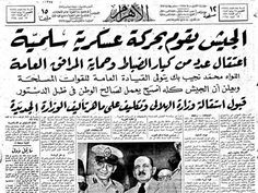 Egyptian Newspaper, Old Newspaper, Old Egypt, Ancient Egypt, Egypt Wallpaper, President Of Egypt, Faded Tattoo, Egypt News, Old Advertisements