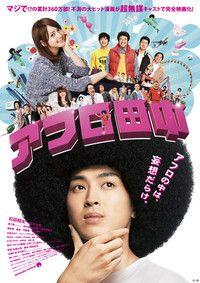 アフロ田中(2012)