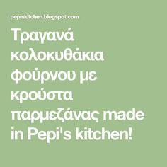 Τραγανά κολοκυθάκια φούρνου με κρούστα παρμεζάνας made in Pepi's kitchen! Food And Drink, Math, Kitchen, How To Make, Cooking, Math Resources, Kitchens, Cuisine, Cucina