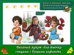ФОТО  Вязаный жакет -для девочки спицами с буквами алфавита