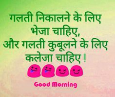 Hindi Shayari Good Morning Images Pics for Best Friends Free Good Morning Images, Hindi Good Morning Quotes, Good Morning Images Hd, Good Morning Picture, Sunday Quotes, Morning Pictures, Morning Pics, Hindi Good Morning Wallpaper, Good Night Wallpaper