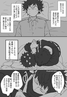 Republicans Vs Military >> Midoriya x Overhaul / Midoriya Izuku / Boku no hero académia 4/4   My Hero Academia   Pinterest ...