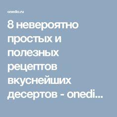 8 невероятно простых и полезных рецептов вкуснейших десертов - onedio.ru