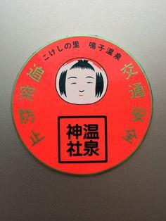 宮城 鳴子 温泉神社