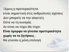 Greek Quotes, Forever Love, Messages, Narcissist, Narcissistic Personality Disorder, Text Conversations