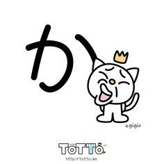 か (Ka)  #Japanese #Hiragana #Cat #Crown #TOTTO #GIGIO #LineStickers #LineSticker #Ka #cough #phlegm #cute #kitten #kitty