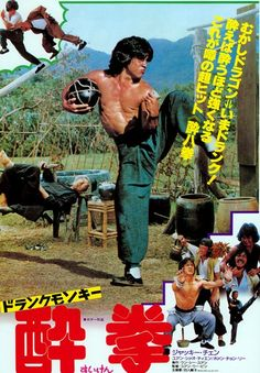 """Jackie Chan is quite a hunk in """"The Drunken Master"""" in 1978. Although, the english dubbing is so lame. I would have liked sub titles instead!! :D Oh well, its still a good movie, even though his character is quite a prick for the longest time... Yeesh."""
