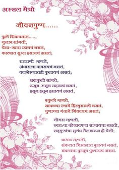 Marathi Kavita वढदवस शभचछ MY MARATHI - 61st birthday invitation in marathi