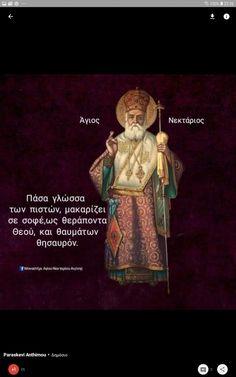 Pray Always, Spiritual Path, Orthodox Icons, Saints, Prayers, Blessed, Spirituality, Lord, Princess Zelda