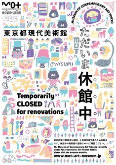 東京都現代美術館の休館お知らせポスター | 土星のろうそく日記