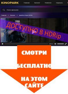 джейсон борн смотреть онлайн бесплатно Фильм доступен к просмотру на сайте http://kinopark4.tumblr.com