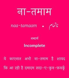 Na - tamaan Urdu Words With Meaning, Urdu Love Words, Arabic Words, New Words, Dictionary Words, Poetic Words, Rare Words, English Vocabulary Words, Word Up