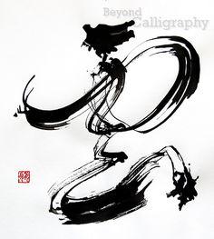 Cloud in Cursive Script Japanese Graphic Design, Japanese Art, Chinese Painting, Chinese Art, Brush Stroke Tattoo, Art Informel, Calligraphy Tattoo, Cursive Script, Ink Splatter