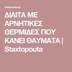 ΔΙΑΙΤΑ ΜΕ ΑΡΝΗΤΙΚΕΣ ΘΕΡΜΙΔΕΣ ΠΟΥ ΚΑΝΕΙ ΘΑΥΜΑΤΑ   Staxtopouta