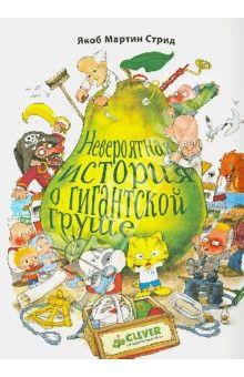 Якоб Стрид - Невероятная история о гигантской груше обложка книги