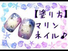 【ネイルアート】夏にピッタリ!青色マリンネイルの簡単な塗り方♪ how to nail art - YouTube