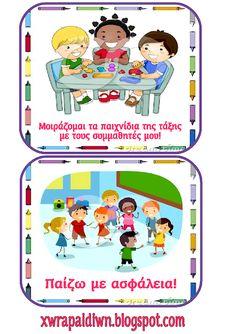 """""""Ταξίδι στη Χώρα...των Παιδιών!"""": ΚΑΡΤΕΛΕΣ - """"ΚΑΝΟΝΕΣ"""" ΑΠΟΔΕΚΤΗΣ ΣΥΜΠΕΡΙΦΟΡΑΣ ΠΑΙΔΙΩΝ ΣΤΗΝ ΤΑΞΗ! Class Rules, Beginning Of School, Mothers Love, Social Skills, Manners, Classroom, Joy, Teaching, Activities"""