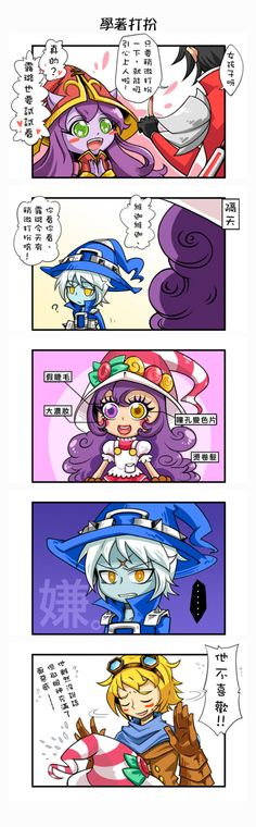 LuLu and Veigar 05- Try to dress up.(in Chinese) by yan531