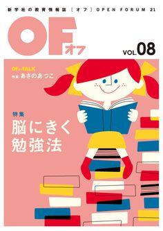 餅屋デザイン Children's Book Illustration, Graphic Design Illustration, Kids Notes, Kids Study, Book Posters, Children's Picture Books, Japanese Design, Advertising Design, Brochure Design
