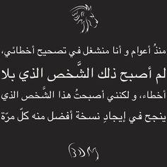 "8 Likes, 1 Comments - BDM (@bd.motivation) on Instagram: ""#motivation #motivationalquotes #motivational #motivated #تحفيز #تحفيز_الذات"""