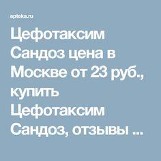 Цефотаксим Сандоз цена в Москве от 23 руб., купить Цефотаксим Сандоз, отзывы и инструкция по применению, аналоги