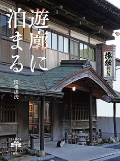 Japanese Nature, Japanese Design, Modern Japanese Architecture, Interior Architecture, Restaurant Facade, Zen Garden Design, Yamagata, Drawing Reference Poses, Vintage Japanese