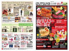 第4回鹿児島の物産と観光展(10月2日-8日) 表紙