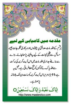 wazifa for success in court case - Google Search