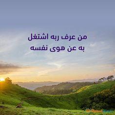 اللهم اجعلنا ممن ينشغل قلبهم بالله