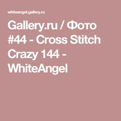 Gallery.ru / Фото #44 - Cross Stitch Crazy 144 - WhiteAngel