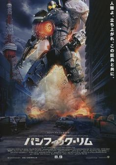 Free Online Movie Streaming, Streaming Sites, Streaming Movies, Pacific Rim Movie, Pacific Ocean, Tv Series Online, Movies Online, Gipsy Danger, Legendary Pictures