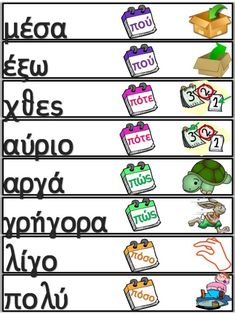 Greek Phrases, Greek Words, Learn Greek, Greek Language, Alphabet, School Worksheets, Ancient Greek, School Projects, Grammar