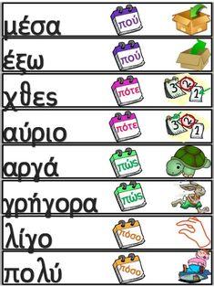 Greek Phrases, Greek Words, Learn Greek, Greek Language, School Worksheets, Alphabet, Ancient Greek, School Projects, Kids Learning