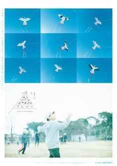 サントリー愛鳥活動_ポスター_06