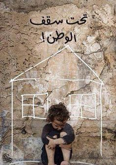Poor Children, Precious Children, Beautiful Children, Syria Pictures, Sad Pictures, Stop Motion Photography, Emotional Photography, Creative Profile Picture, Fotografia Social