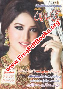 Sachi Kahanian Digest February 2015 Free Download in PDF. Sachi Kahanian Digest February 2015 ebook Read online in PDF Format. Very Famous Digest for women.
