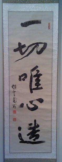 Buda Zen, Buddha Art, Chinese Calligraphy, Digital Art, Buddha Artwork