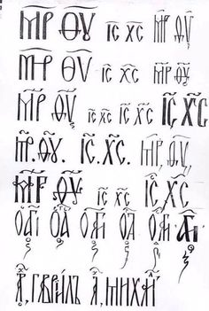 Фотография Byzantine Icons, Byzantine Art, Religious Icons, Religious Art, Old Church Slavonic, Caligraphy Alphabet, Stages Of Writing, Tree Of Life Art, Catholic Art