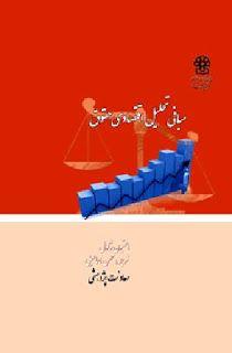 مبانی تحليل اقتصادی حقوق
