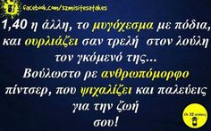 Funny Picture Quotes, Funny Quotes, Greek Quotes, Sarcasm, Jokes, Lol, Random, Humor, Funny Phrases