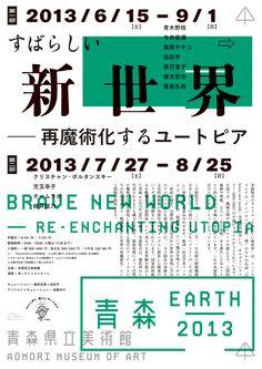 青森EARTH 2013「すばらしい新世界__再魔術化するユートピア」