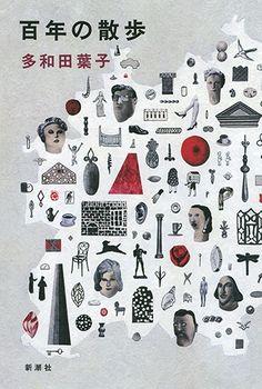 百年の散歩 - 多和田葉子 - 村橋貴博 - 新潮社装幀室